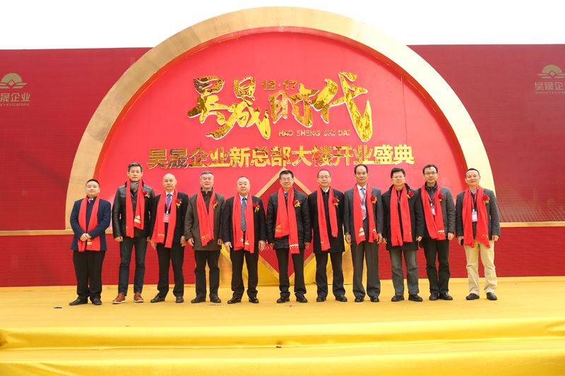 10昊晟企业董事长罗文强先生(左五)、总经理杜湛权先生(左三)、第一营销中心总经理朱国亮先生(左一)与协会领导合影.jpg